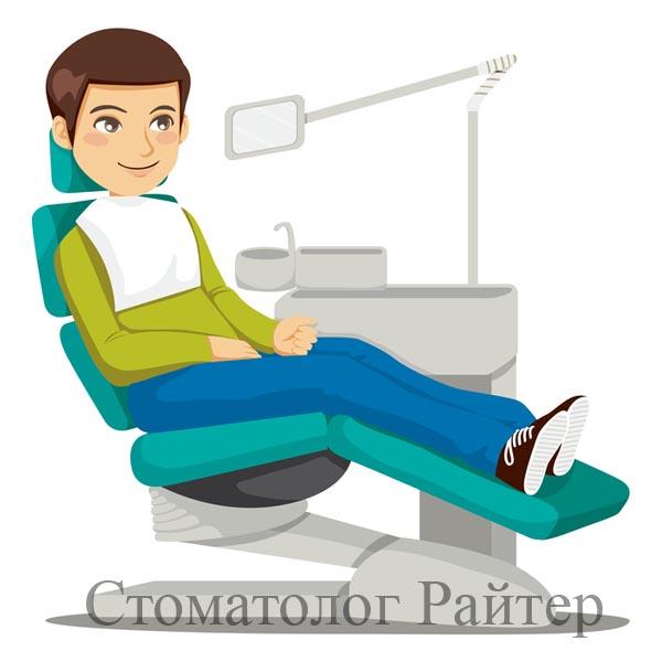 стоматология детям бесплатно
